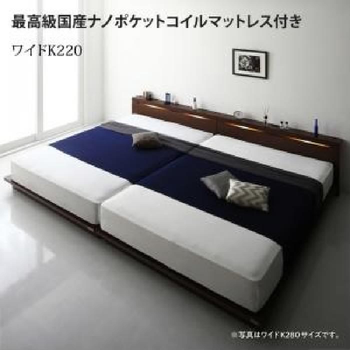 連結ベッド 最高級国産 日本製 ナノポケットコイルマットレス付き セット 家族で一緒に過ごす棚・ライト・コンセント付きファミリーローベッド 低い ロータイプ フロアベッド フロアタイプ ( 幅 :ワイドK220)( 奥行 :レギュラー)( フレーム色 : ブラウン 茶 )(