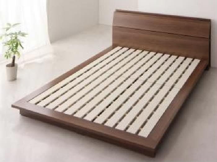 シングルベッド 茶 デザインベッド用ベッドフレームのみ 単品 棚・コンセント付きモダンデザインローベッド 低い ロータイプ フロアベッド フロアタイプ ( 幅 :シングル)( 奥行 :レギュラー)( フレーム色 : ウォルナットブラウン 茶 )
