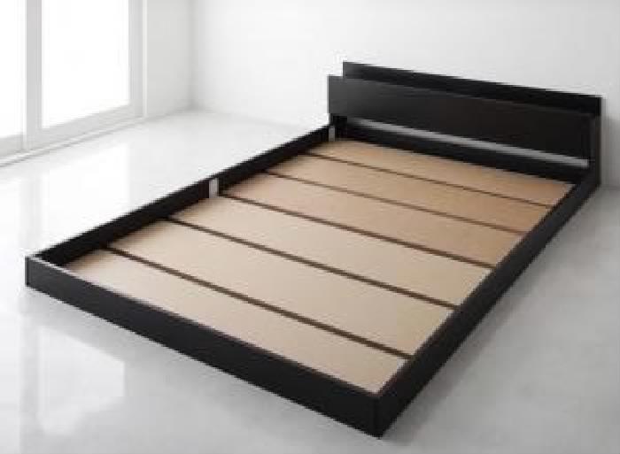 シングルベッド 黒 ローベッド 低い ロータイプ フロアベッド フロアタイプ ・フロアベッド 用ベッドフレームのみ 単品 モダンライト・コンセント付きフロアベッド ( 幅 :シングル)( 奥行 :レギュラー)( フレーム色 : ブラック 黒 )
