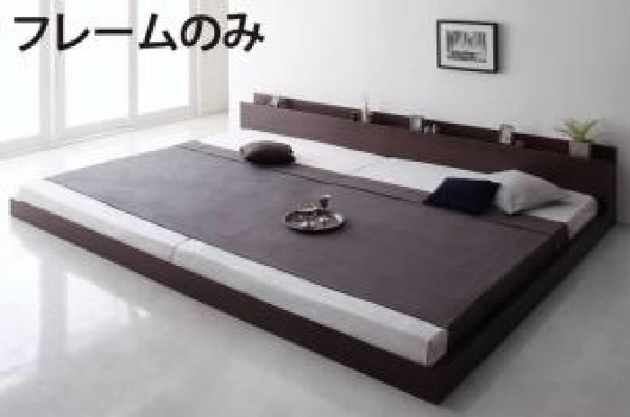 キングサイズベッド 茶 連結ベッド用ベッドフレームのみ 単品 スーパーワイドキングサイズ 大型 大きい モダンフロアベッド 低い ロータイプ フロアタイプ ローベッド ( 幅 :キング(SS+S))( 奥行 :レギュラー)( フレーム色 : ダークブラウン 茶 )