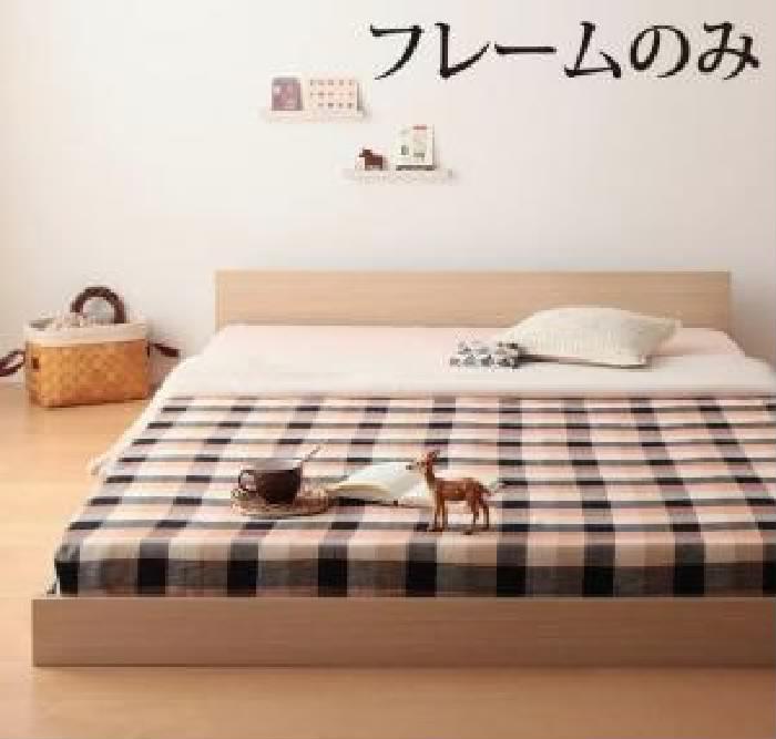 セミダブルベッド 茶 連結ベッド用ベッドフレームのみ 単品 ずっと使える・将来分割出来る・シンプルデザイン大型 大きい フロアベッド 低い ロータイプ フロアタイプ ローベッド ( 幅 :セミダブル)( 奥行 :レギュラー)( フレーム色 : ウォルナットブラウン 茶