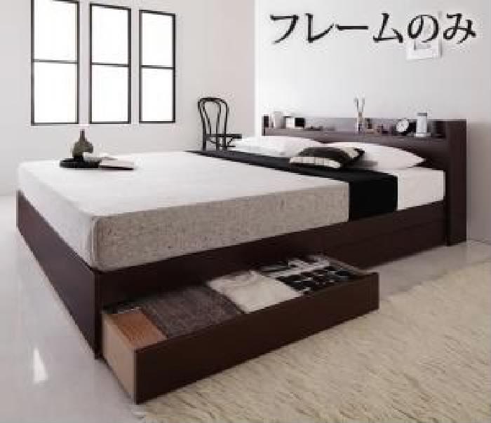 クイーンサイズベッド 茶 収納 整理 付きベッド用ベッドフレームのみ 単品 コンセント付き収納 ベッド( 幅 :クイーン(Q×1))( 奥行 :レギュラー)( フレーム色 : ダークブラウン 茶 )