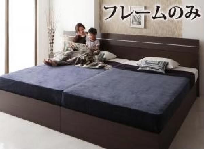 連結ベッド用ベッドフレームのみ 単品 家族で寝られるホテル風モダンデザインベッド( 幅 :ワイドK220(S+SD))( 奥行 :レギュラー)( フレーム色 : ダークブラウン 茶 )