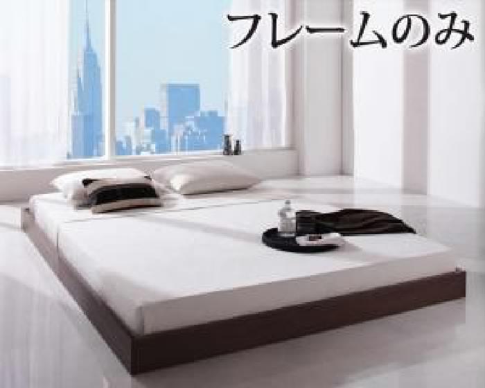 単品ダブルベッド用ベッドフレームのみウォルナットブラウン茶