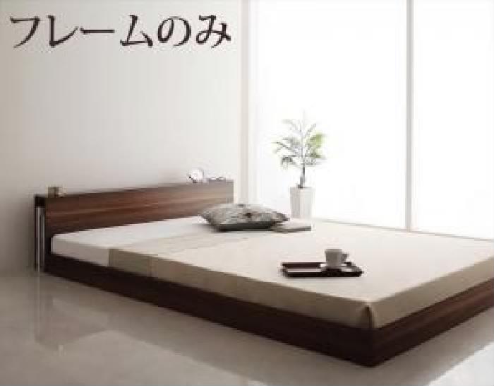 単品シングルベッド用ベッドフレームのみウォルナットブラウン茶