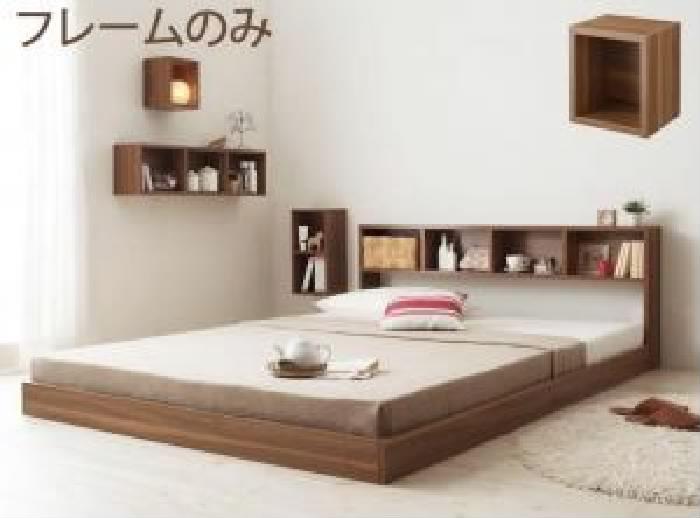 単品 ウォールシェルフ付ディスプレイフロアベッド 用 ベッドフレームのみ ウォールシェルフ1BOX (対応寝具幅 ダブル)(対応寝具奥行 レギュラー丈)(フレームカラー ウォルナットブラウン) ダブルベッド 大きい 大型 2人 夫婦 ブラウン 茶