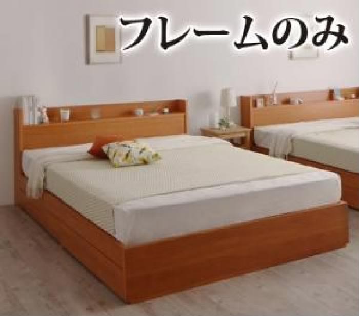 ダブルベッド 収納 整理 付きベッド用ベッドフレームのみ 単品 棚・コンセント付き収納 ベッド( 幅 :ダブル)( 奥行 :レギュラー)( フレーム色 : チェリーナチュラル )