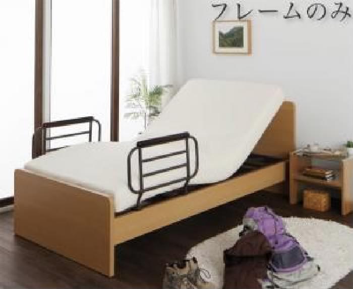 シングルベッド 茶 介護ベッド用ベッドフレームのみ 単品 シンプル電動ベッド( 幅 :シングル)( 奥行 :レギュラー)( 色 : ダークブラウン 茶 )( 組立設置付 1モーター )