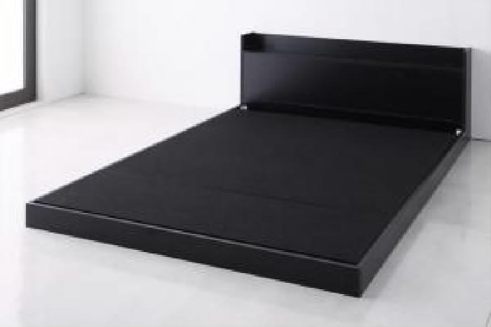 ダブルベッド 黒 ローベッド 低い ロータイプ フロアベッド フロアタイプ ・フロアベッド 用ベッドフレームのみ 単品 棚・コンセント付きローベッド ( 幅 :ダブル)( 奥行 :レギュラー)( フレーム色 : ブラック 黒 )