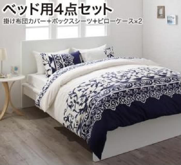 布団カバーセット 地中海リゾートデザインカバーリング( 寝具幅 :ダブル4点セット)( 色 : ナイトブルー 青 )( ベッド用 )