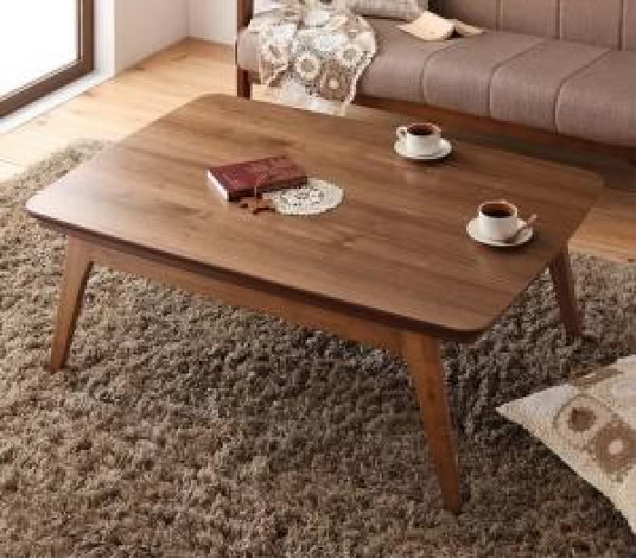 こたつテーブル&こたつ布団用こたつテーブル単品 単品 北欧風デザイン こたつ( 天板サイズ :長方形(75×105cm))( 机色 : ウォールナットブラウン 茶 )