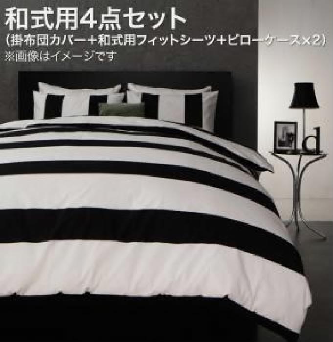 布団カバーセット モダンボーダーデザインカバーリング( 寝具幅 :ダブル4点セット)( 色 : グレー )( 和式用 )