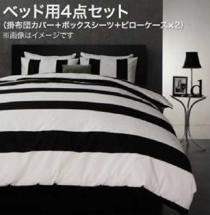 布団カバーセット モダンボーダーデザインカバーリング( 寝具幅 :ダブル4点セット)( 色 : グレー )( ベッド用 )