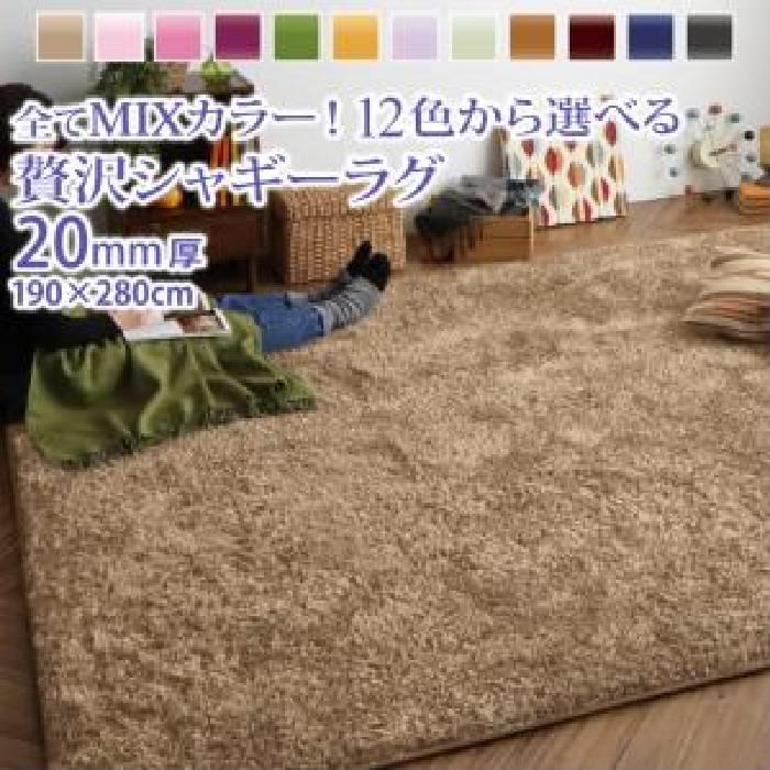 """12色×4サイズから選べる すべてミックスカラー """"もっと""""ふかふかマイクロファイバーの贅沢シャギーラグ (サイズ 190×280cm)(カラー ミッドナイトブルー) ブルー 青"""