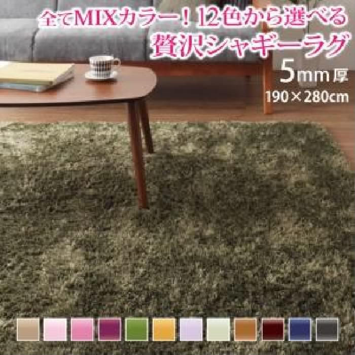 ラグ 12色×6サイズ すべてミックスカラー ふかふかマイクロファイバー 最高の手触り の贅沢シャギーラグ( サイズ :190×280cm)( 色 : モスグリーン 緑 )