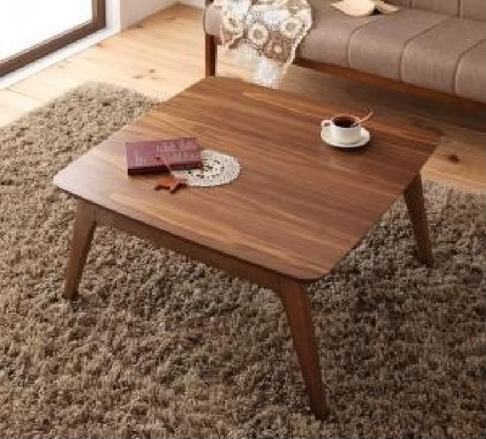 こたつテーブル&こたつ布団用こたつテーブル単品 単品 北欧風デザイン こたつ( 天板サイズ :正方形(75×75cm))( 机色 : ウォルナットブラウン 茶 )