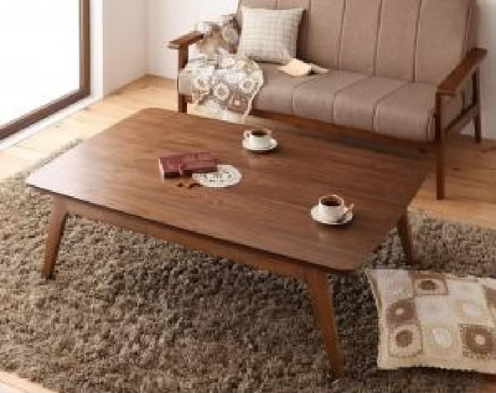 こたつテーブル&こたつ布団用こたつテーブル単品 単品 北欧風デザイン こたつ( 天板サイズ :4尺長方形(80×120cm))( 机色 : ウォルナットブラウン 茶 )