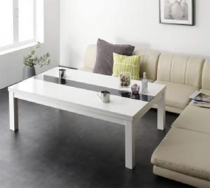 単品 アーバンモダンデザインこたつ 用 こたつテーブル (天板サイズ 4尺長方形)(こたつテーブルカラー ラスターホワイト) ホワイト 白