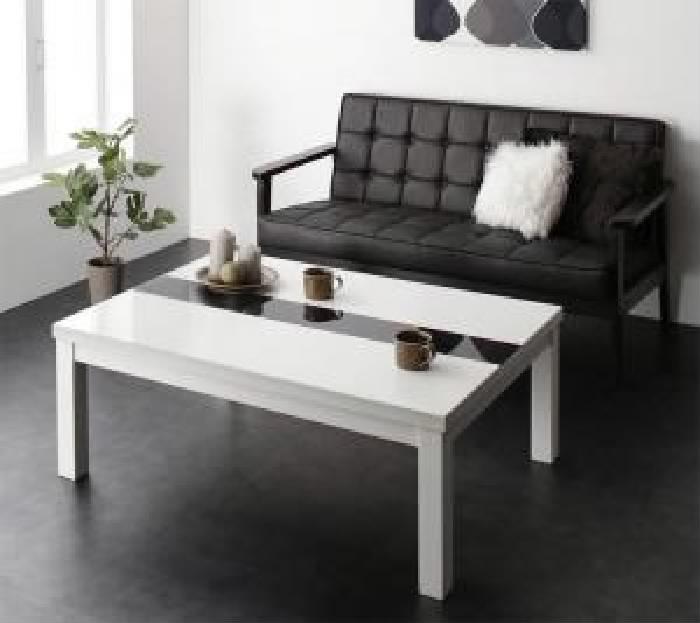 こたつテーブル&こたつ布団用こたつテーブル単品 単品 アーバンモダンデザインこたつ( 天板サイズ :長方形(75×105cm))( こたつ机色 : グロスブラック 黒 )( 鏡面仕上 )
