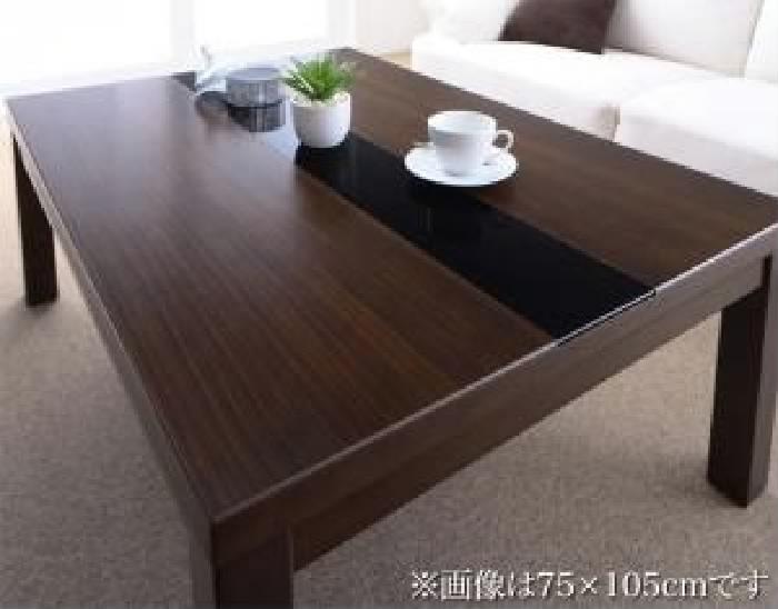 単品 アーバンモダンデザインこたつ 省スペースタイプ 用 こたつテーブル単品 (天板サイズ 4尺長方形(80×120cm))(テーブルカラー ブラック) ブラック 黒