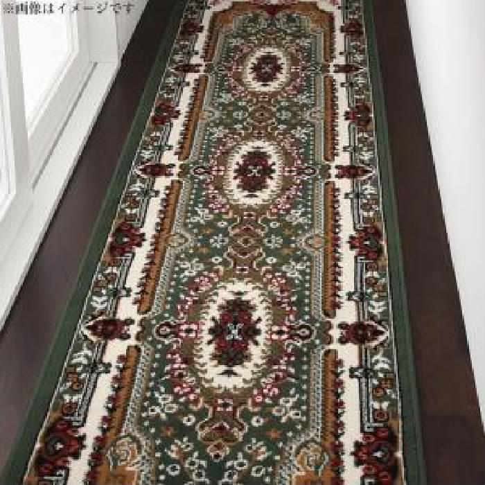 その他(ラグ・マット・カーテン) ベルギー製ウィルトン織りクラシックデザイン廊下敷き( サイズ :80×700cm)( 色 : グリーン 緑 )