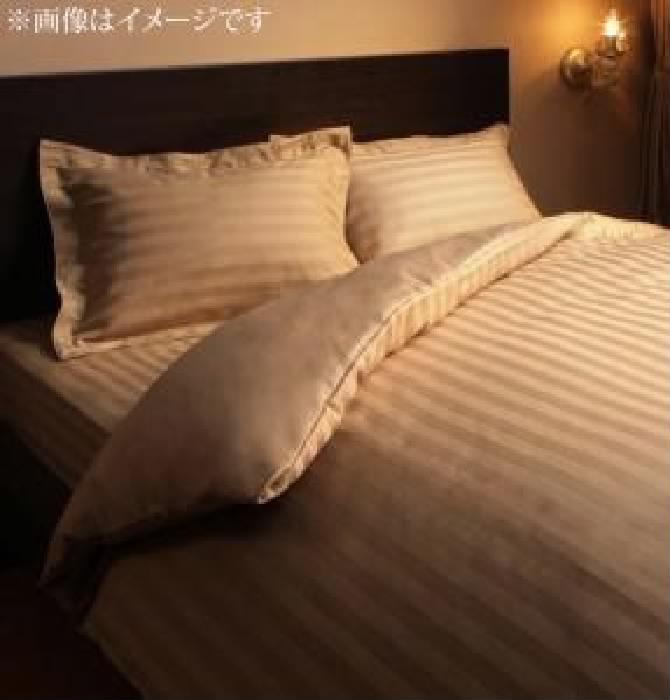 9色から選べるホテルスタイル ストライプサテンカバーリング 布団カバーセット ベッド用 43×63用 (寝具幅サイズ キング4点セット)(カラー モカブラウン) ブラウン 茶