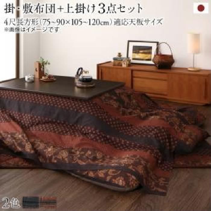 こたつ布団 布団&上掛け3点セット 国産 日本製 こたつ布団( 適応天板サイズ :4尺長方形(80×120cm)天板対応)( 布団色 : 濃藍 )
