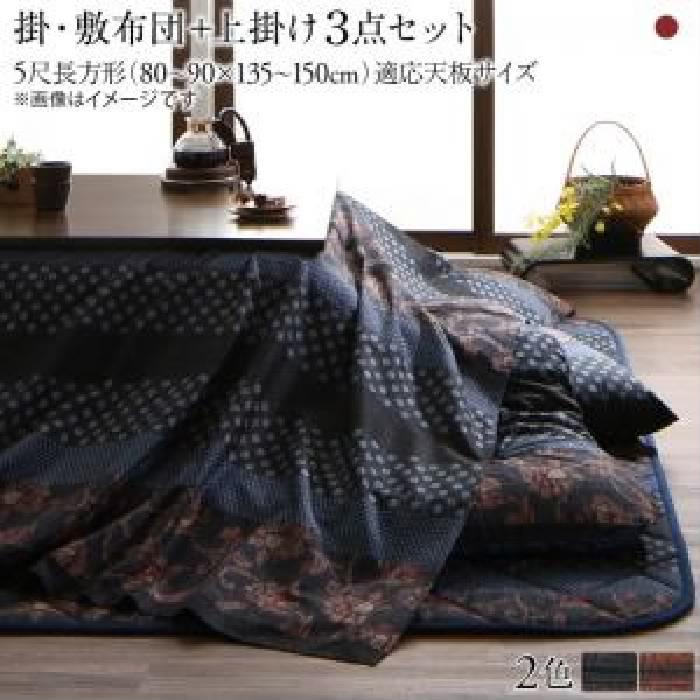 こたつ布団 布団&上掛け3点セット 国産 日本製 こたつ布団( 適応天板サイズ :5尺長方形(90×150cm)天板対応)( 布団色 : 濃藍 )