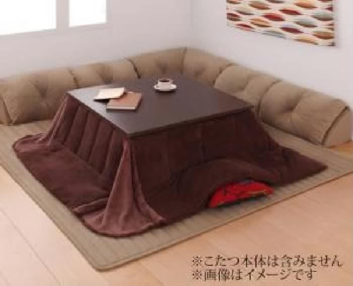 こたつに合わせるフロアコーナーソファ ソファラグ L字 (マット部分サイズ 190×190cm)(厚み 厚さ40mm)(カラー ブラウン) ブラウン 茶