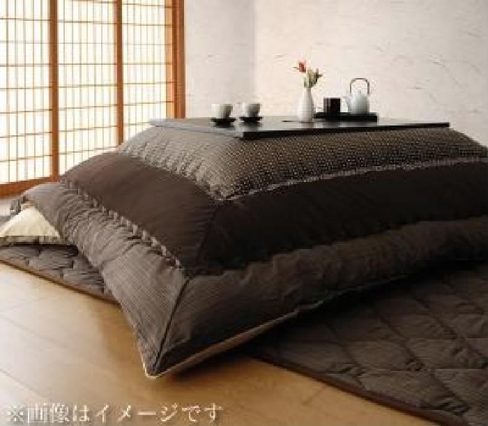 和レトロこたつ布団 掛布団&敷布団2点セット (天板サイズ 5尺長方形)(カラー ブラウン) 茶