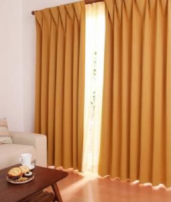 20色×54サイズから選べる防炎・1級遮光カーテン 2枚 (幅 150cm)(高さ 230cm)(カラー モカブラウン) 茶
