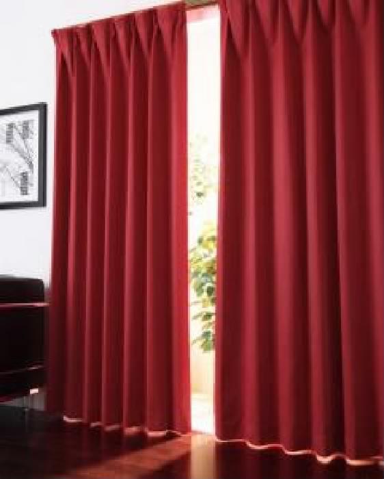 遮光カーテン 20色×54サイズ 防炎・1級遮光カーテン 幅150cm(2枚)( カーテン幅 :150cm)( カーテン高さ :200cm)( 色 : アプリコット )
