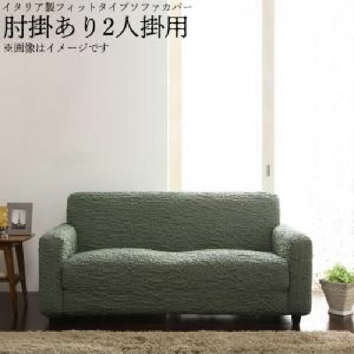 イタリア製フィットタイプソファカバー 肘掛あり (2人掛け 座面幅 2P)(カラー グリーン)(サイズ 肘掛あり2人掛用) 緑