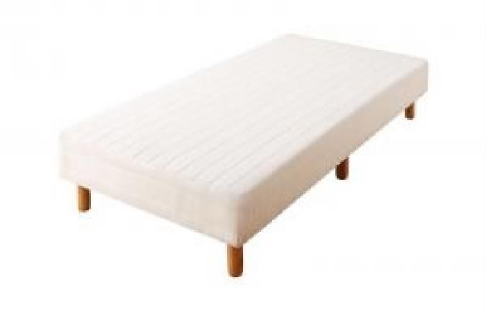 シングルベッド 白 マットレスベッド用マットレスベッド単品 ショート丈 短い 分割式 脚付きマットレスベッド ボンネル( 幅 :シングル)( 奥行 :ショート丈)( 脚長 :脚15cm)( マットレス色 : アイボリー 乳白色 )( お買い得ベッドパッド・シーツは別売り )