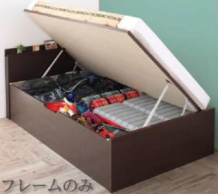 セミダブルベッド 茶 大容量 大型 収納 整理 ベッド用ベッドフレームのみ 単品 アウトドア収納 跳ね上げ らくらく ベッド( 幅 :セミダブル)( 奥行 :レギュラー)( 深さ :深さグランド)( フレーム色 : ダークブラウン 茶 )( 組立設置付 )