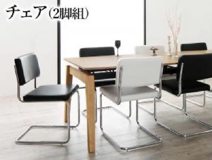 機能系テーブルダイニング用ダイニングチェア ダイニング用チェア 食卓 椅子 2脚組単品 デザイナーズテイスト 北欧モダンダイニング( 座面色 : ホワイト 白 )