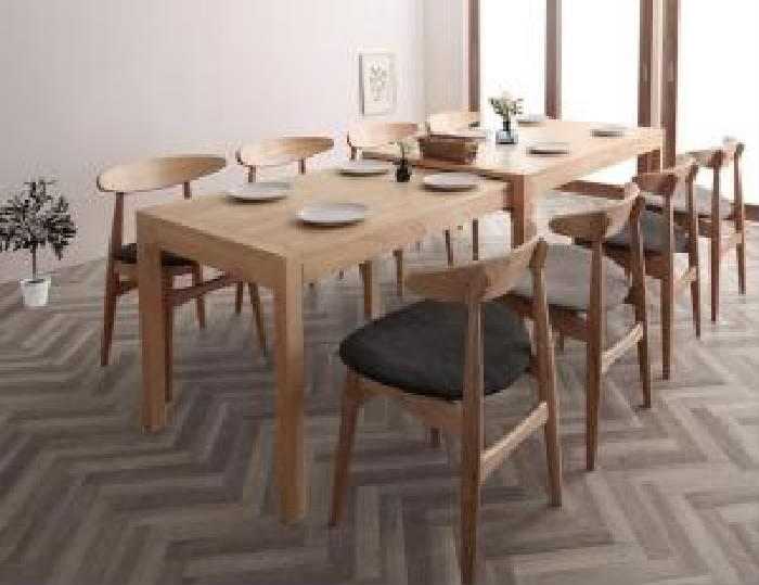 機能系テーブルダイニング 9点セット(テーブル+チェア (イス 椅子) 8脚) 北欧風デザイン スライド伸縮テーブル ダイニング( 机幅 :W135-235)( イス色 : ミックス )
