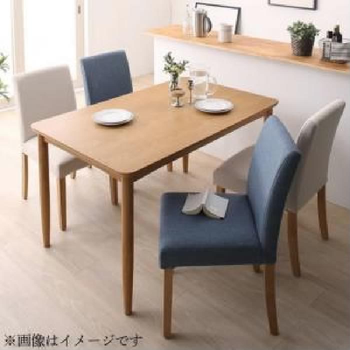 機能系チェア (イス 椅子) ダイニング 5点セット(テーブル+チェア 4脚) 選べる8パターン 天然木 木製 カバーリング ダイニング( 机幅 :W120)( イス色 : ライトブルー 青4脚 )