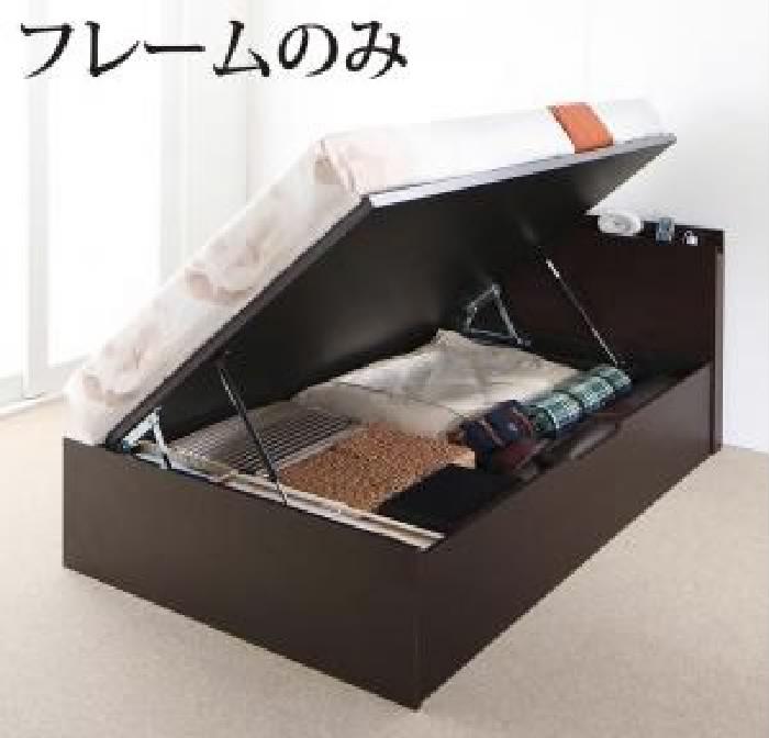 セミシングルベッド 大容量 大型 収納 整理 ベッド用ベッドフレームのみ 単品 棚コンセント付 跳ね上げ らくらく ベッド( 幅 :セミシングル)( 奥行 :レギュラー)( 深さ :深さグランド)( フレーム色 : ナチュラル )( 組立設置付 横開き )