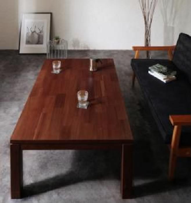天然木モザイク調デザイン継脚こたつテーブル (天板サイズ 4尺長方形)(メインカラー ミドルブラウン) ブラウン 茶
