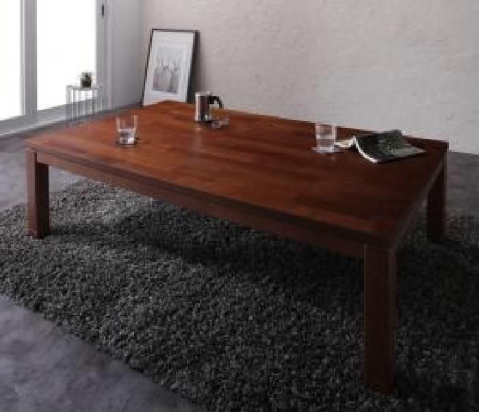 天然木モザイク調デザイン継脚こたつテーブル (天板サイズ 5尺長方形(90×150cm))(メインカラー ミドルブラウン) ブラウン 茶