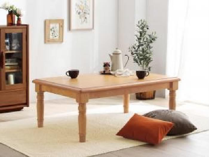 天然木パイン材アンティーク調カントリーデザインこたつ こたつテーブル (天板サイズ 長方形(75×105cm))(メインカラー ナチュラル)