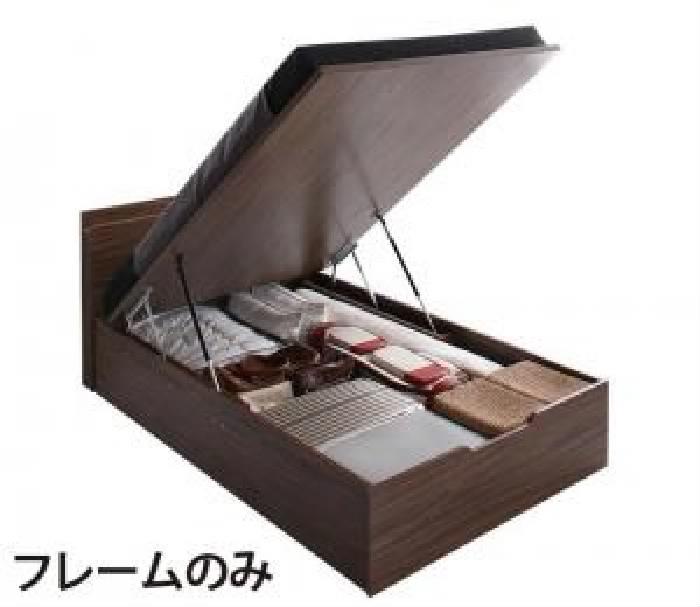 セミシングルベッド 茶 大容量 大型 収納 整理 ベッド用ベッドフレームのみ 単品 ウォルナットデザイン大容量 収納 跳ね上げ らくらく ベッド( 幅 :セミシングル)( 奥行 :レギュラー)( 深さ :深さラージ)( フレーム色 : ウォルナットブラウン 茶 )( 組立設置付