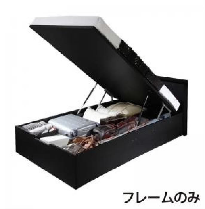 セミダブルベッド 黒 大容量 大型 収納 整理 ベッド用ベッドフレームのみ 単品 シンプルデザイン大容量 収納 跳ね上げ らくらく 式ベッド( 幅 :セミダブル)( 奥行 :レギュラー)( 深さ :深さラージ)( フレーム色 : ブラック 黒 )( お客様組立 縦開き )