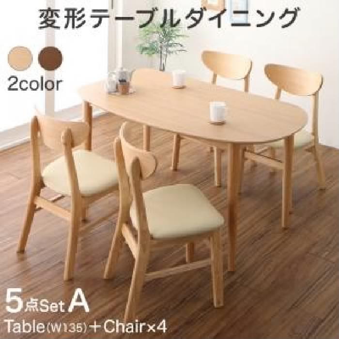 ダイニング 5点セット(テーブル+チェア (イス 椅子) 4脚) 変形テーブルダイニング( 机幅 :W135)( 色 : ブラウン 茶 )
