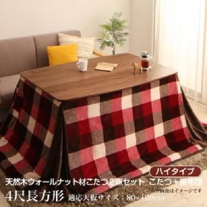 単品 高さ調整ができる 天然木ウォールナット材こたつ こたつ2点セット ハイタイプ (天板サイズ 4尺長方形)(布団カラー エンジ)
