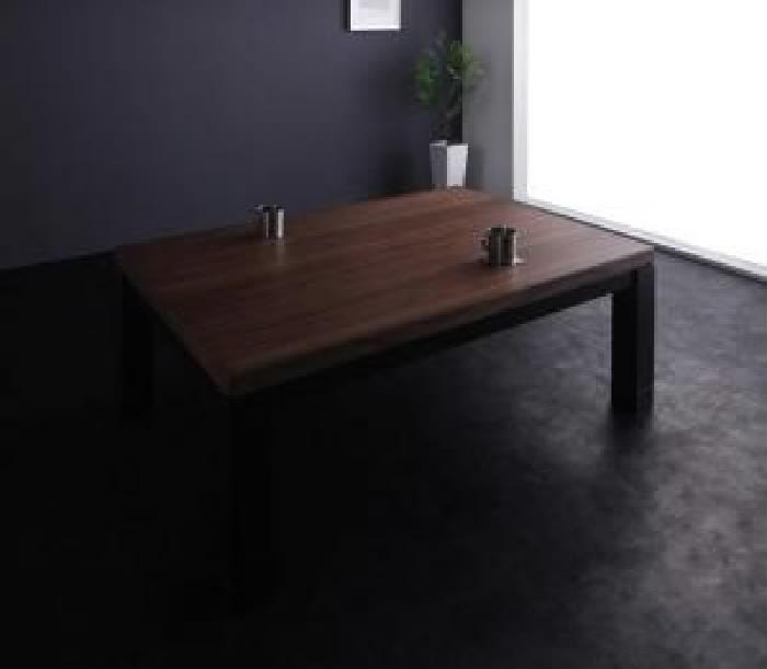 天然木ウォールナット材バイカラーデザイン継脚こたつテーブル (天板サイズ 4尺長方形(80×120cm))(カラー ウォールナットブラウン×ブラック) ブラック 黒 ブラウン 茶