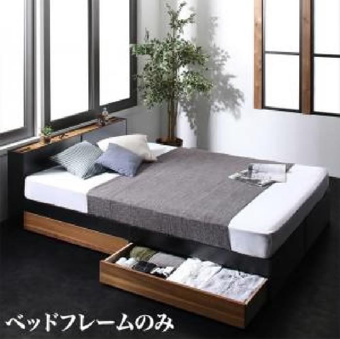単品ダブルベッド棚付用ベッドフレームのみブラック黒×ウォルナット