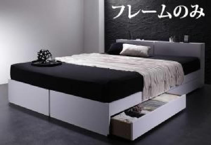 単品シングルベッド棚付用ベッドフレームのみホワイト白