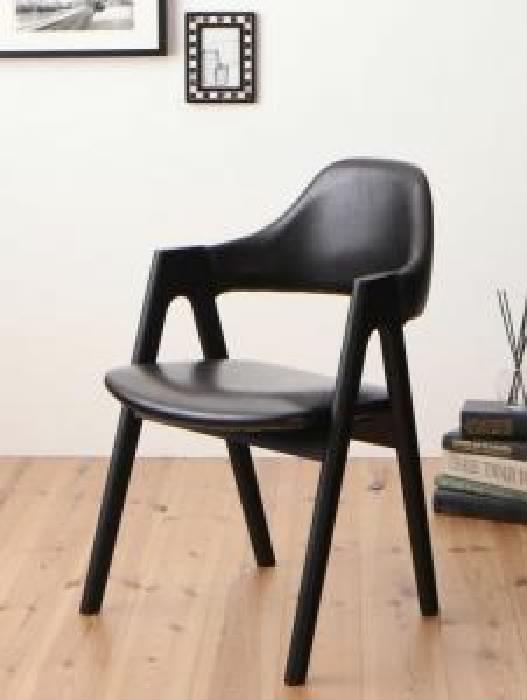 ダイニング用ダイニングチェア ダイニング用チェア イス 食卓 椅子 2脚組単品 ミックススタイル ダイニング( 座面色 : オフブラック 黒 )